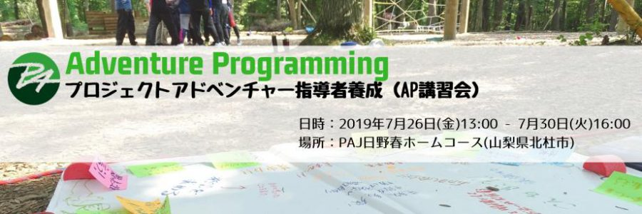 2019年7月26日~30日アドベンチャープログラミング(AP)講習会
