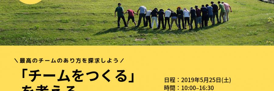 2019年5月25日「チームをつくる」を考える。in 大阪