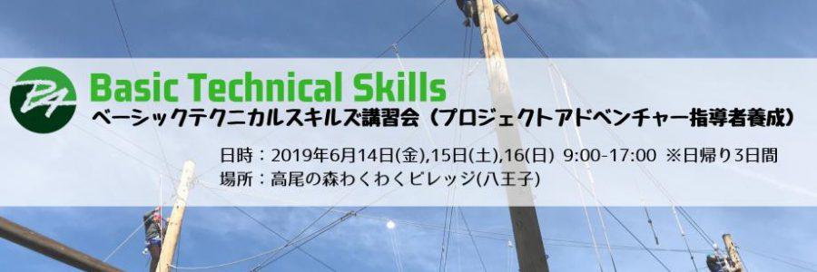 2019年6月14日〜16日ベーシックテクニカルスキルズ(BTS)講習会