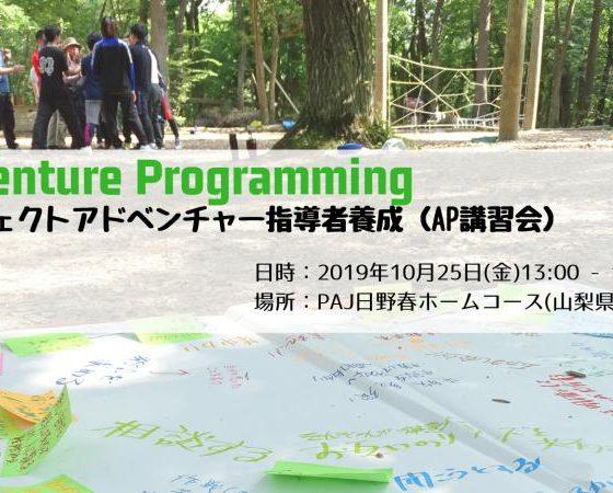 2019年10月25日~29日アドベンチャープログラミング(AP)講習会
