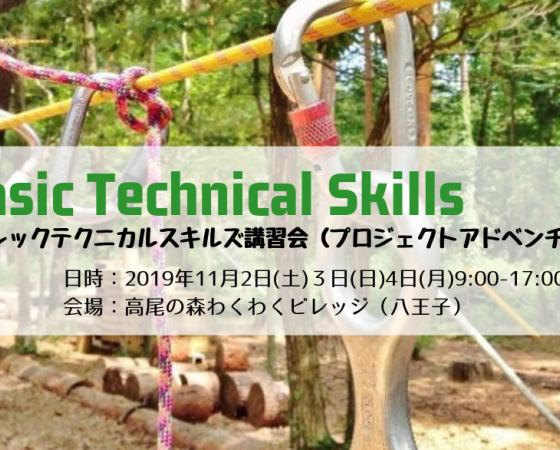 2019年11月2日〜4日ベーシックテクニカルスキルズ(BTS)講習会