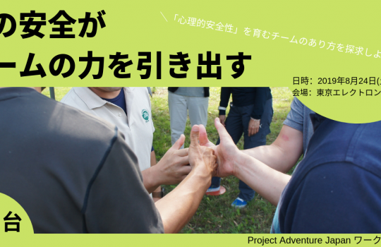 Project Adventure Workshop|心の安全がチームの力を引き出すin仙台