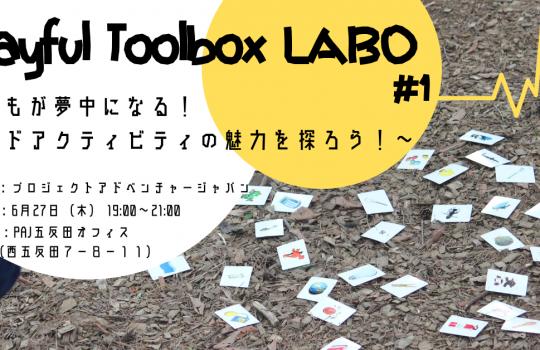 PAJ主催【Playful Toolbox LABO vol.1】 〜誰もが夢中になる!カードアクティビティの魅力を探ろう!〜