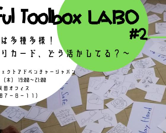 Playful Toolbox LABO #2 〜使い方は多種多様!ふりかえりカード、どう活かしてる?〜