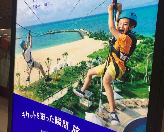 東京駅のコンコースにPANZA沖縄のMegaZIP!
