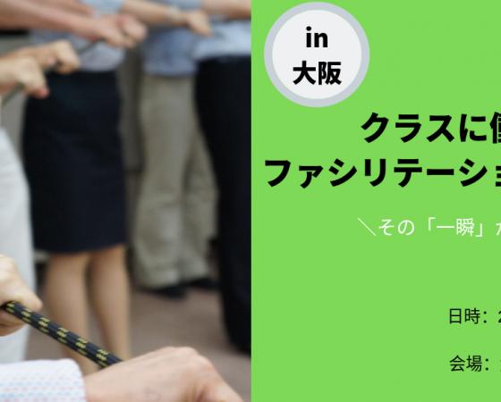 2019年11月16日クラスのちからを生かすin大阪 | クラスの関係に働きかけるファシリテーションの視点