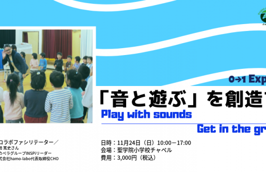 0→1Explorers「音と遊ぶ」を創造する|Play with sounds Get in the groove