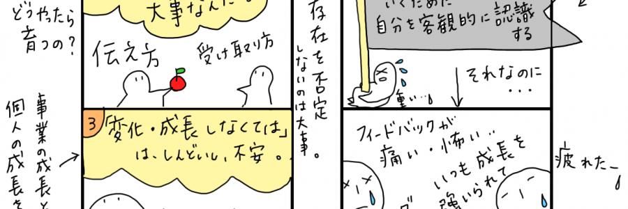 note「相対の壁を越えていくために:プロジェクトアドベンチャージャパンの360度フィードバックをつくる#02」を掲載しました