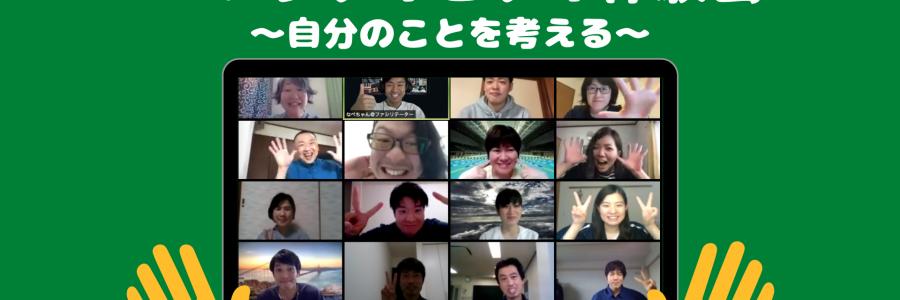 Project Adventure Online Workshop|PAアクティビティ体験会 〜自分のことを考える〜