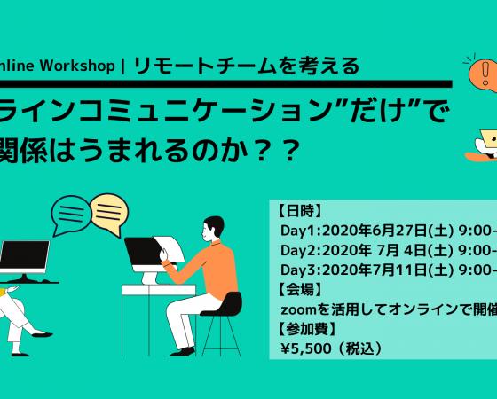 "3Days Online Workshop|リモートチームを考える 〜オンラインコミュニケーション""だけ""で信頼関係はうまれるのか??〜"
