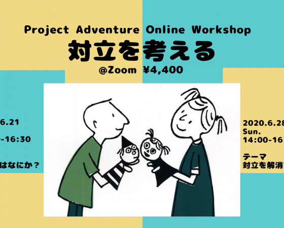 Project Adventure Online Workshop|対立を考える