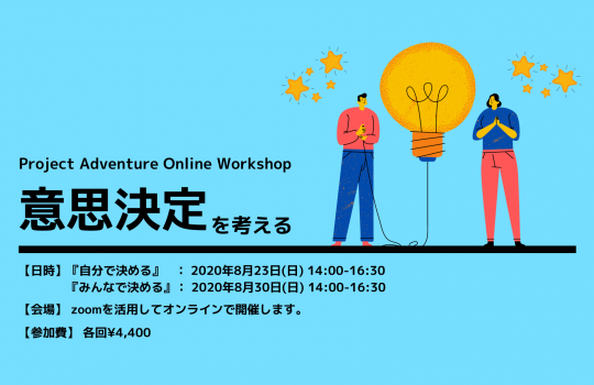 Project Adventure Online Workshop|意思決定を考える