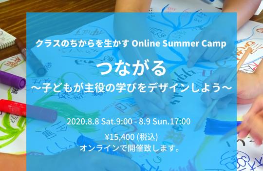 クラスのちからを生かすOnline Summer Camp|つながる 〜子どもが主役の学びをデザインしよう〜