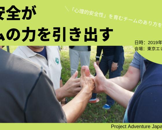 2019年8月24日Project Adventure Workshop|心の安全がチームの力を引き出すin仙台