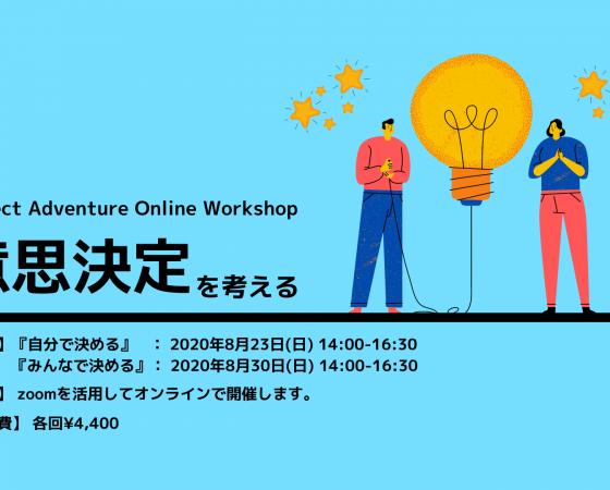 Project Adventure Online Workshop|意思決定を考える