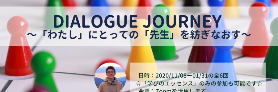 Dialogue Journey 〜「わたし」にとっての「先生」を紡ぎなおす〜