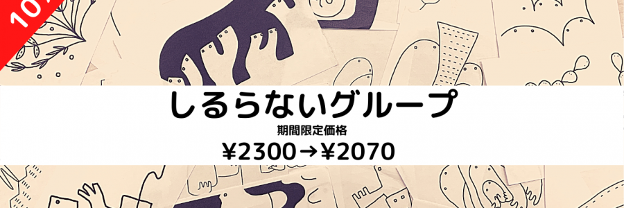 しるらないカード第3弾「Group」新発売!
