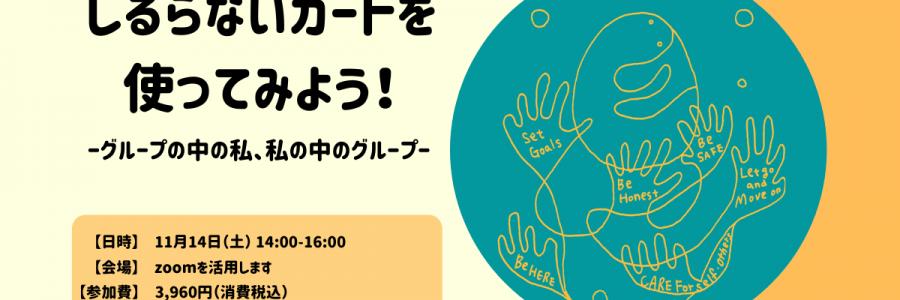 \「しるらないカード-グループ-」発売記念ワークショップ!/