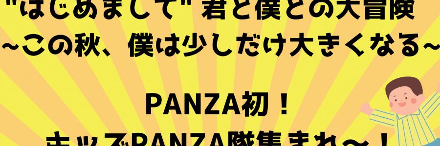 【PANZAてんしばイーナ(大阪市天王寺)小学生向けアドベンチャーイベントのお知らせ】