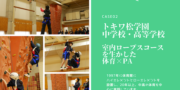 トキワ松学園のCASEとインタビューを掲載しました