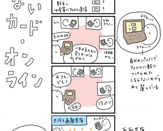 【しるらないカードオンラインの使い方】